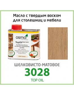 Масло Osmo 3028 TopOil 0.5л